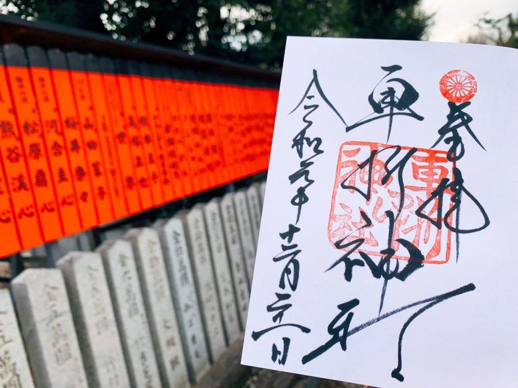 車折神社 御朱印 手書き