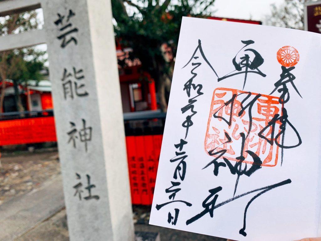 京都・車折神社の御朱印は手書き?種類と値段まとめ!授与時間も紹介!御朱印帳の有無も