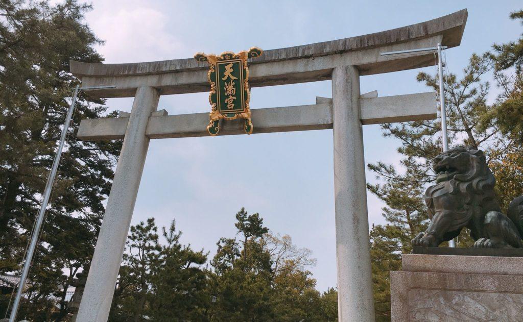 【北野天満宮】学問の神様をまつる神社の見どころ、御朱印、アクセスを紹介