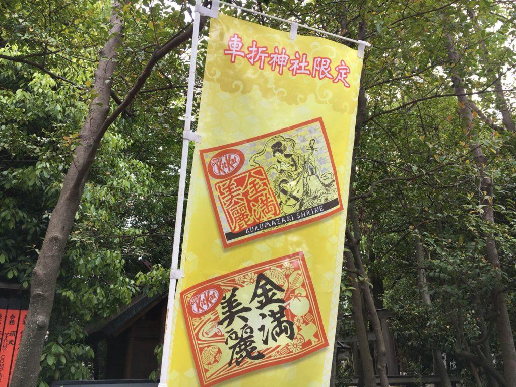 車折神社 キットカット