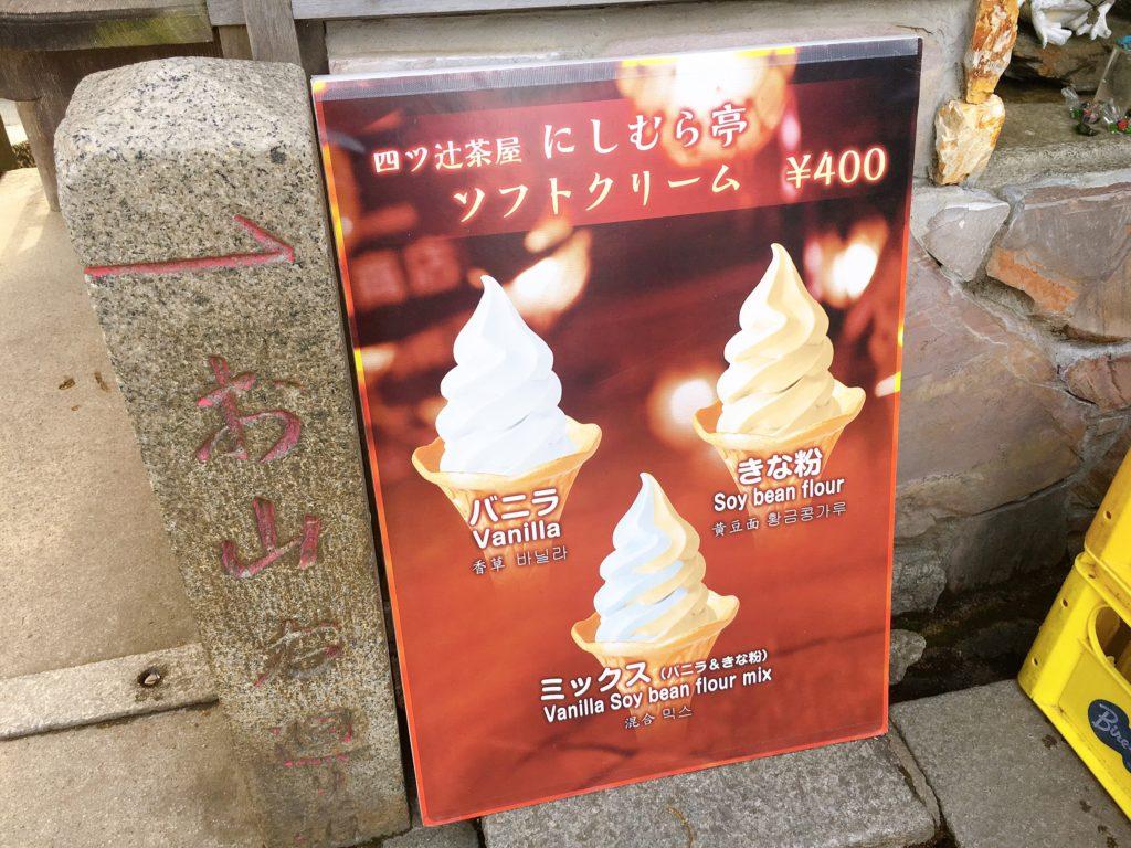 稲荷山 ソフトクリーム