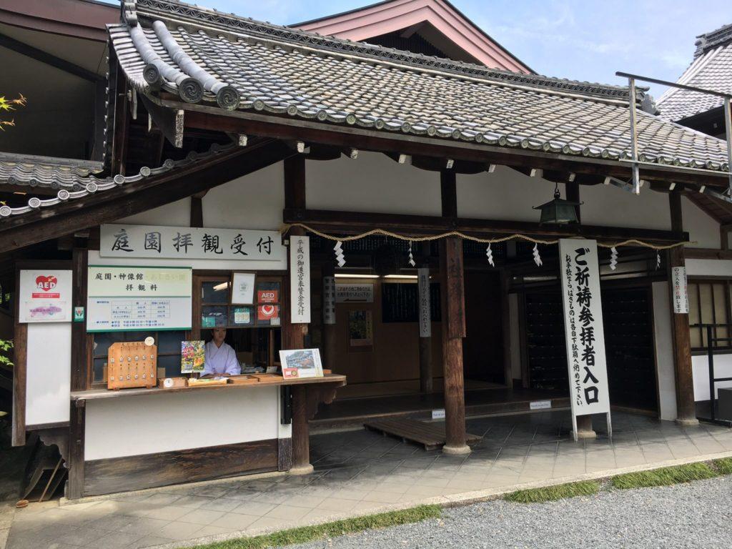松風苑 松尾大社