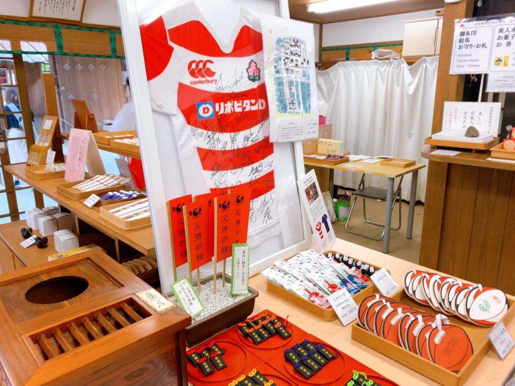 下鴨神社 ラグビー 日本代表 公式ロゴ お守り