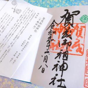 下鴨神社の御朱印・御朱印帳の種類や値段まとめ!受付時間は何時から?