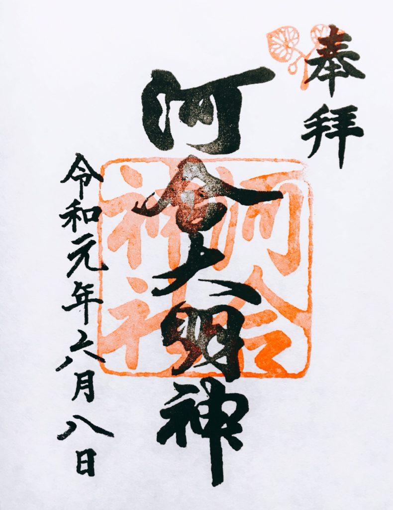 河合神社 御朱印