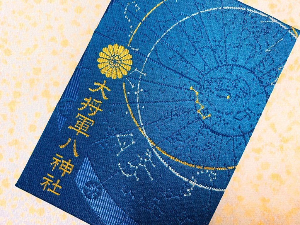 大将軍八神社の星座の御朱印帳の授与時間は?郵送・在庫の有無を紹介!売り切れの場合入荷はいつ?