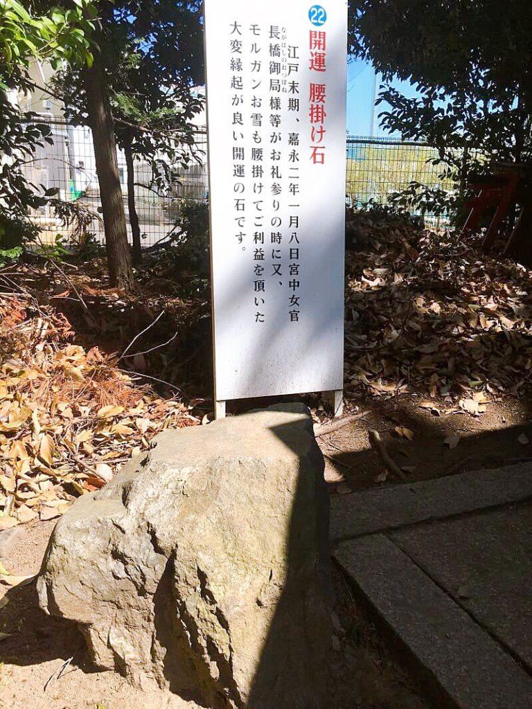 折上稲荷神社 腰掛け石