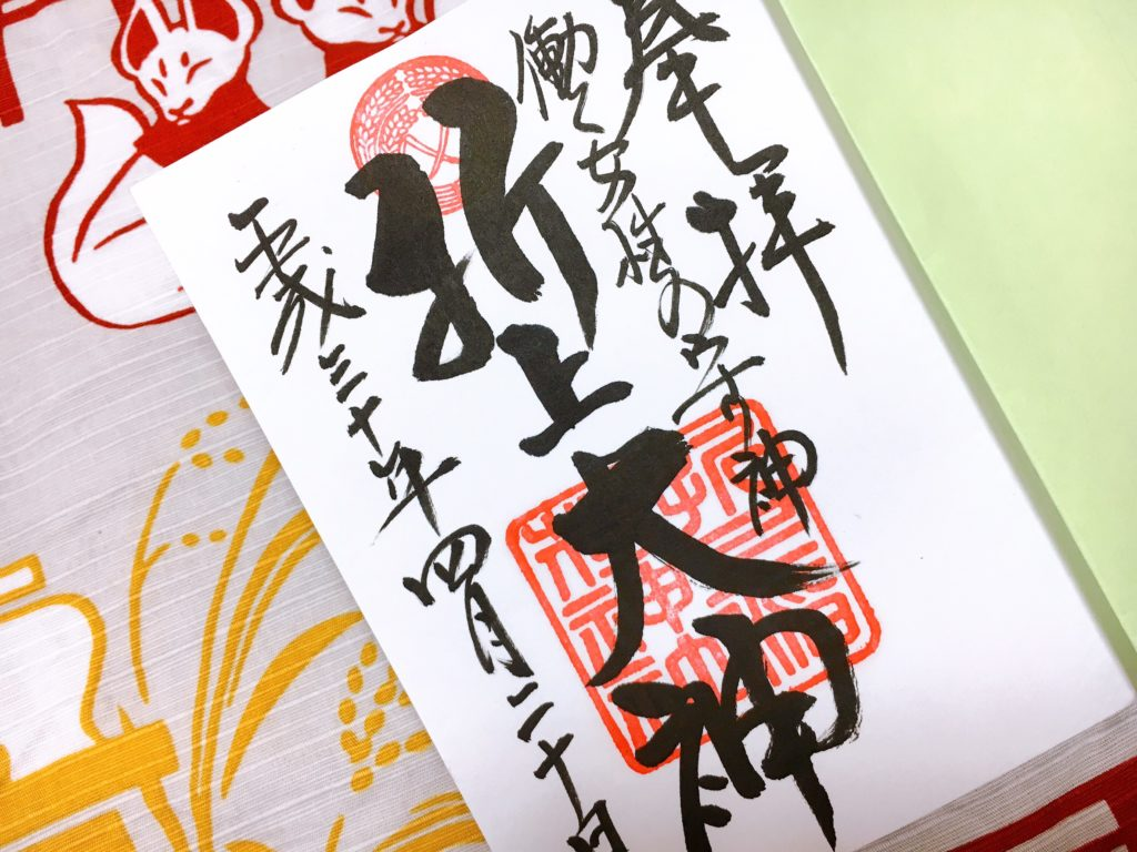 京都の折上稲荷神社の御朱印の値段・授与時間は?御朱印帳はある?