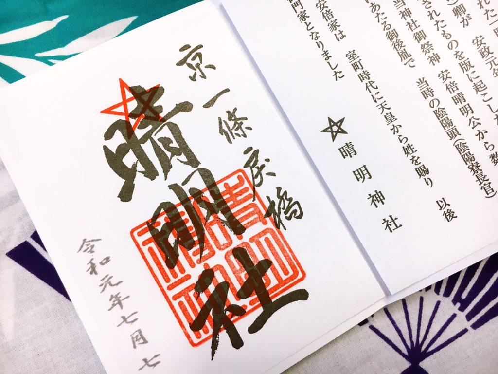 京都の晴明神社の御朱印・御朱印帳の値段、受付時間は?神社の見どころも紹介