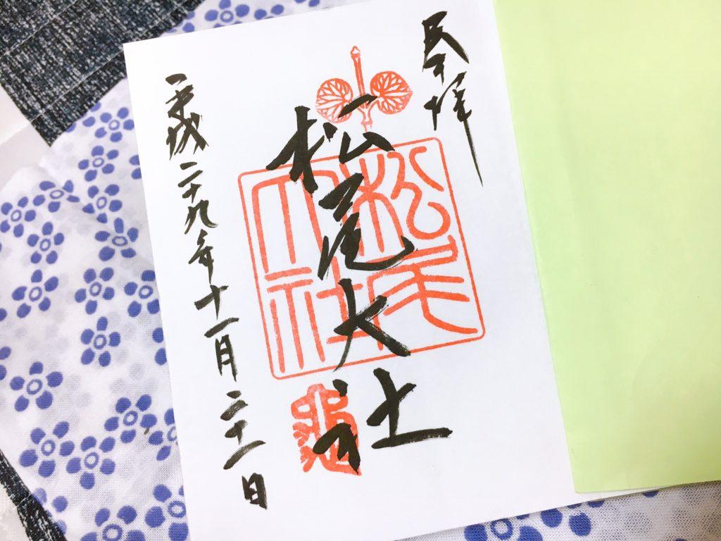 松尾大社(京都)の御朱印・御朱印帳の種類や値段は?受付時間・授与場所も