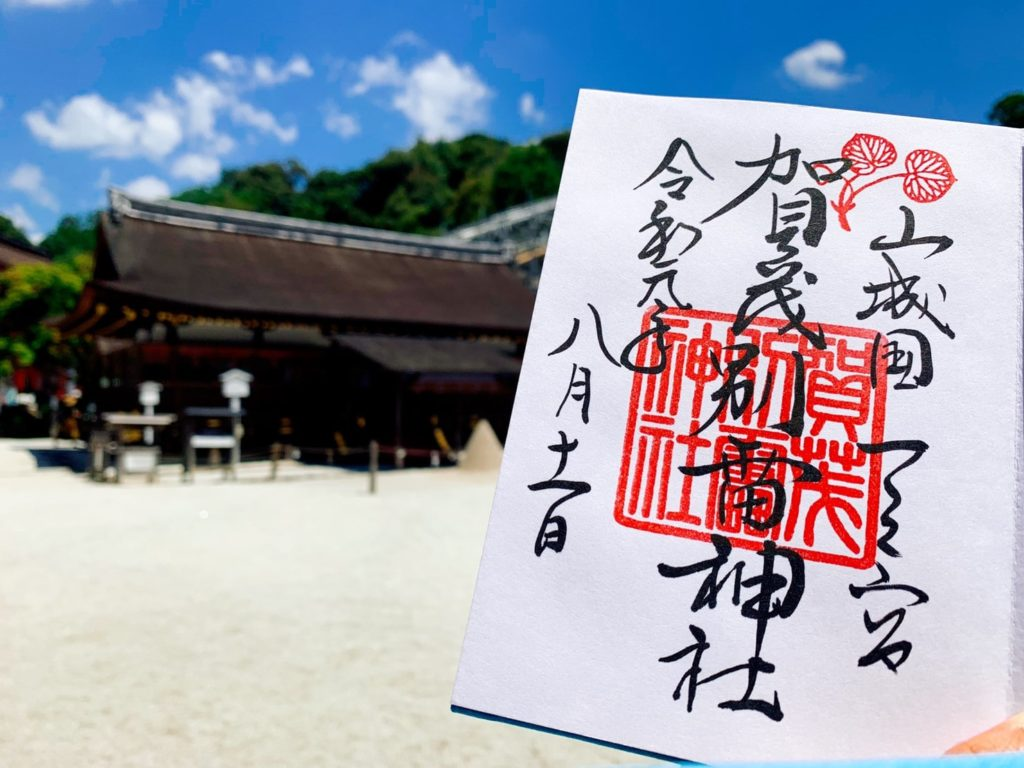 上賀茂神社(京都)の御朱印・御朱印帳の種類や値段まとめ!受付時間・場所も紹介!新宮神社などの摂社の御朱印も