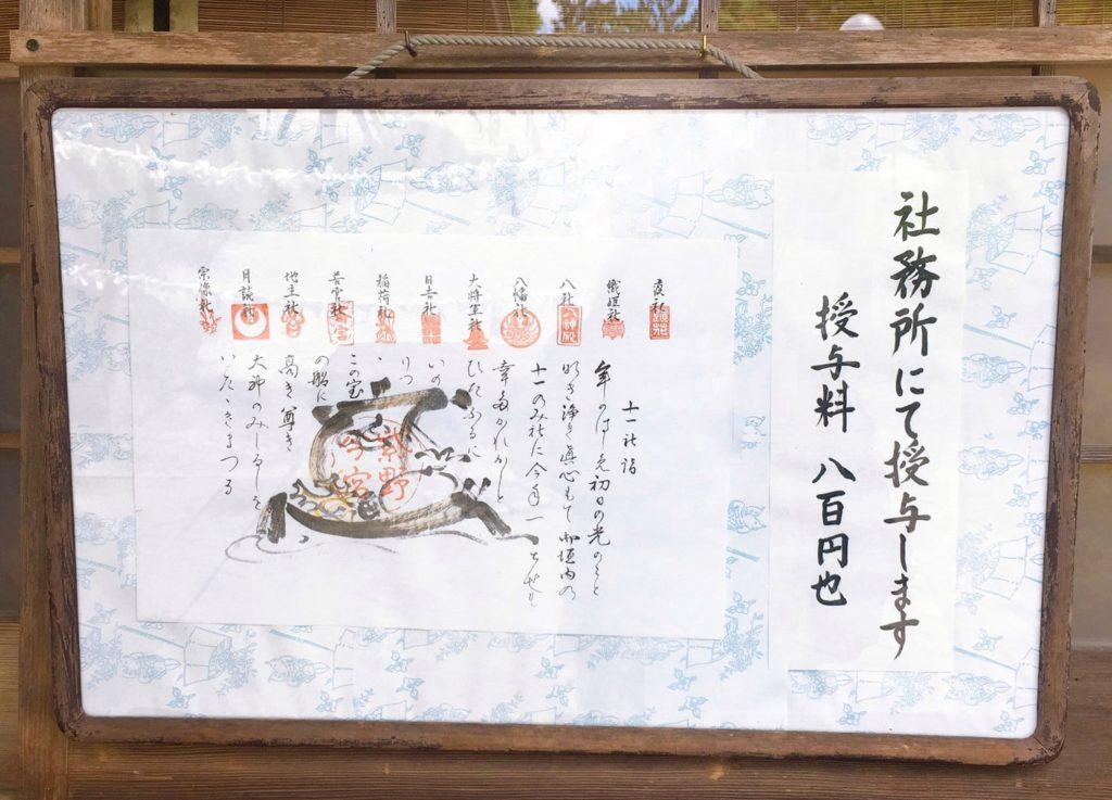 今宮神社 御朱印 宝船
