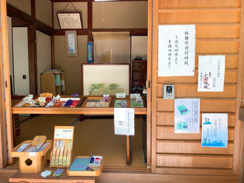 大田神社 社務所 授与時間