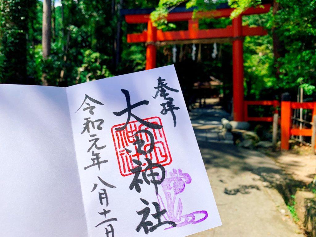 京都・大田神社のカキツバタの御朱印の種類や値段・授与時間は?御朱印帳のサイズも