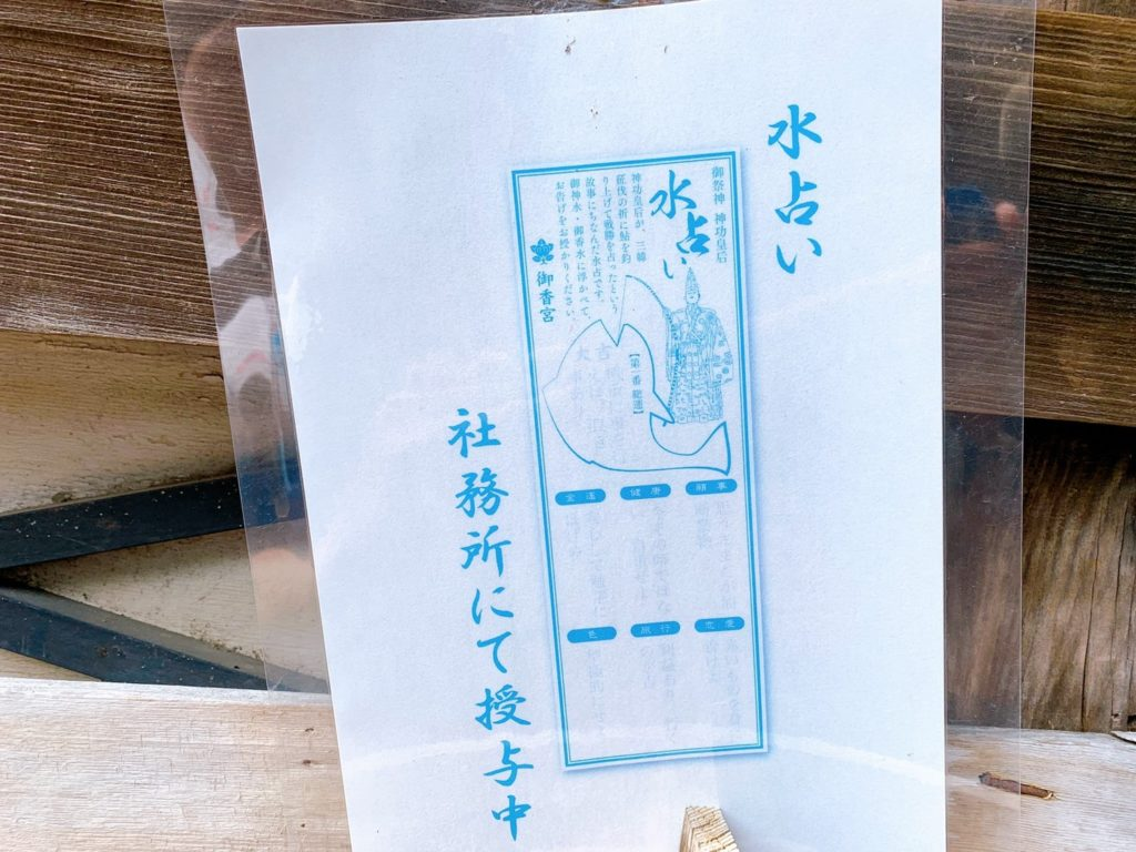 御香宮神社 水占い
