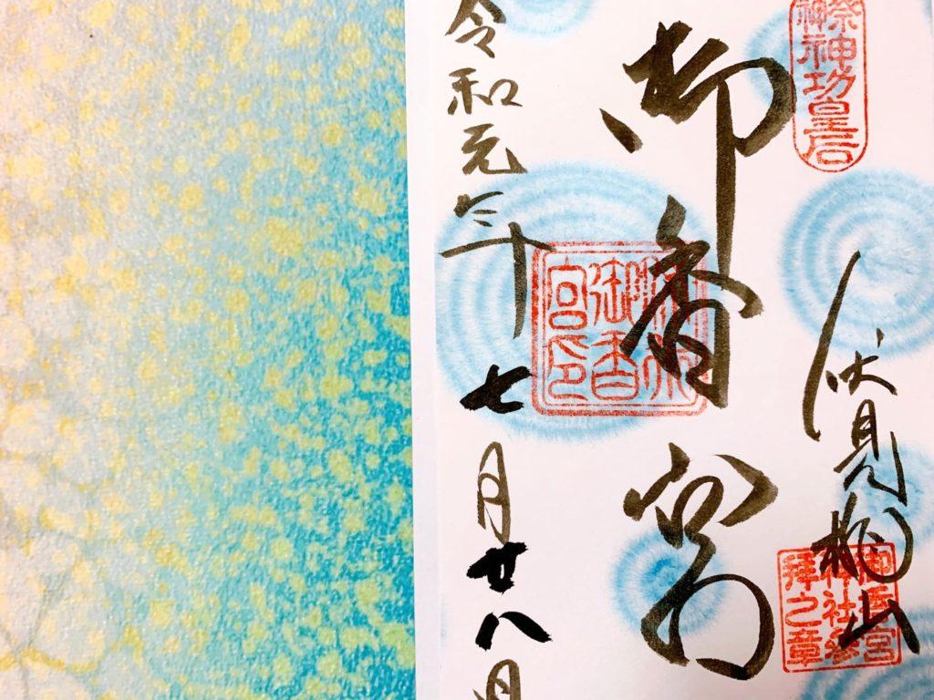 御香宮神社の御朱印・御朱印帳の種類や値段・授与時間は?御朱印帳の大きさも