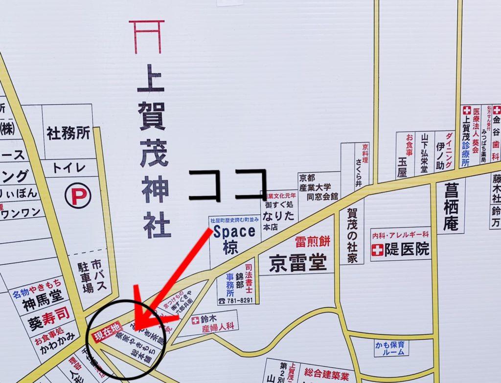 葵家やきもち総本舗 アクセス 地図