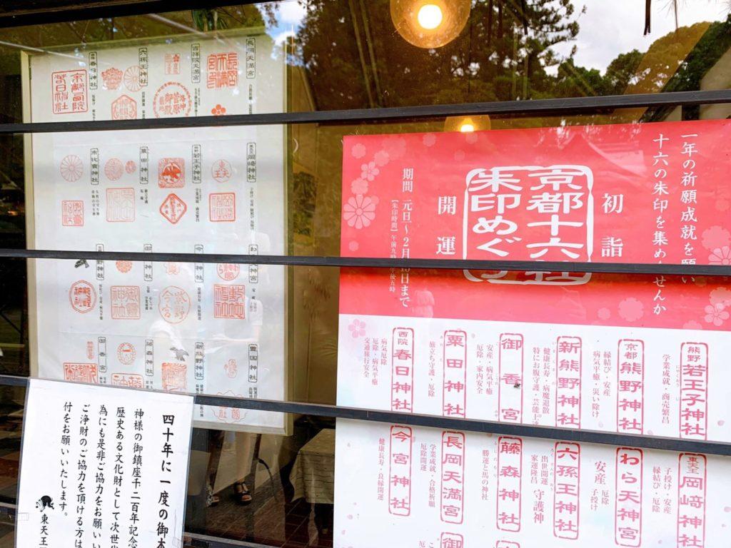 岡崎神社 京都十六社朱印めぐり