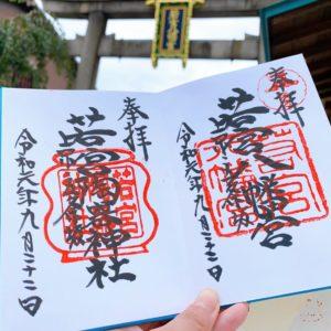 若宮八幡宮(京都)の御朱印の種類・授与時間を紹介!御朱印帳はある?