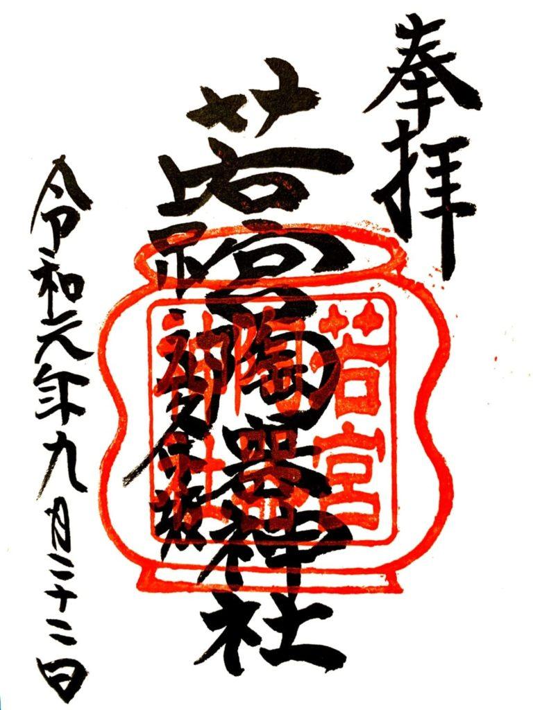 若宮八幡宮 御朱印 陶器神社