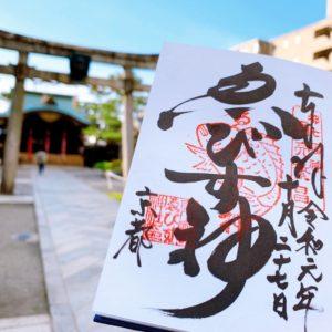 京都えびす神社(京都ゑびす神社)の御朱印の種類・値段まとめ!受付時間は?御朱印帳の有無も