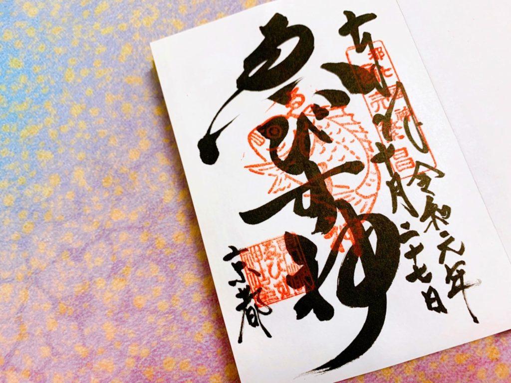 京都えびす神社 御朱印