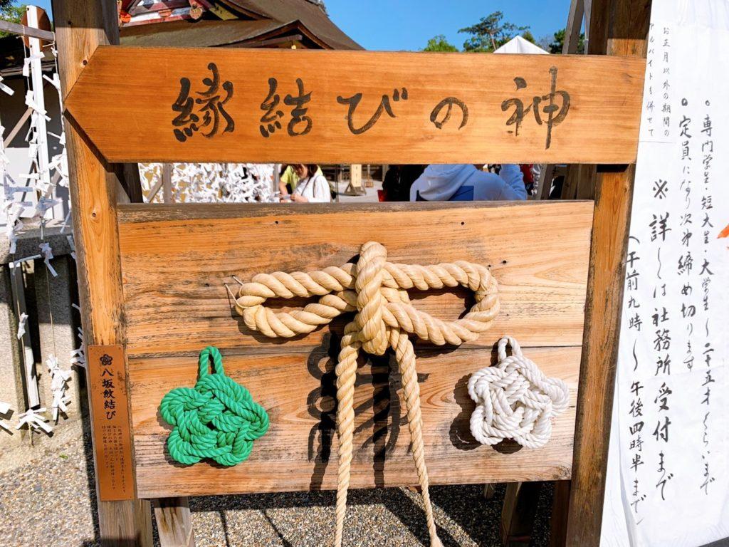八坂神社 縁結び