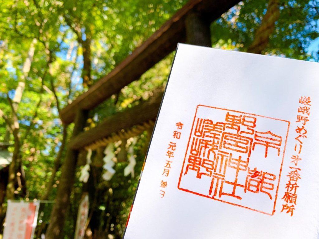 京都嵐山・野宮神社の御朱印の種類・値段を紹介!受付時間はいつ?御朱印帳の有無も