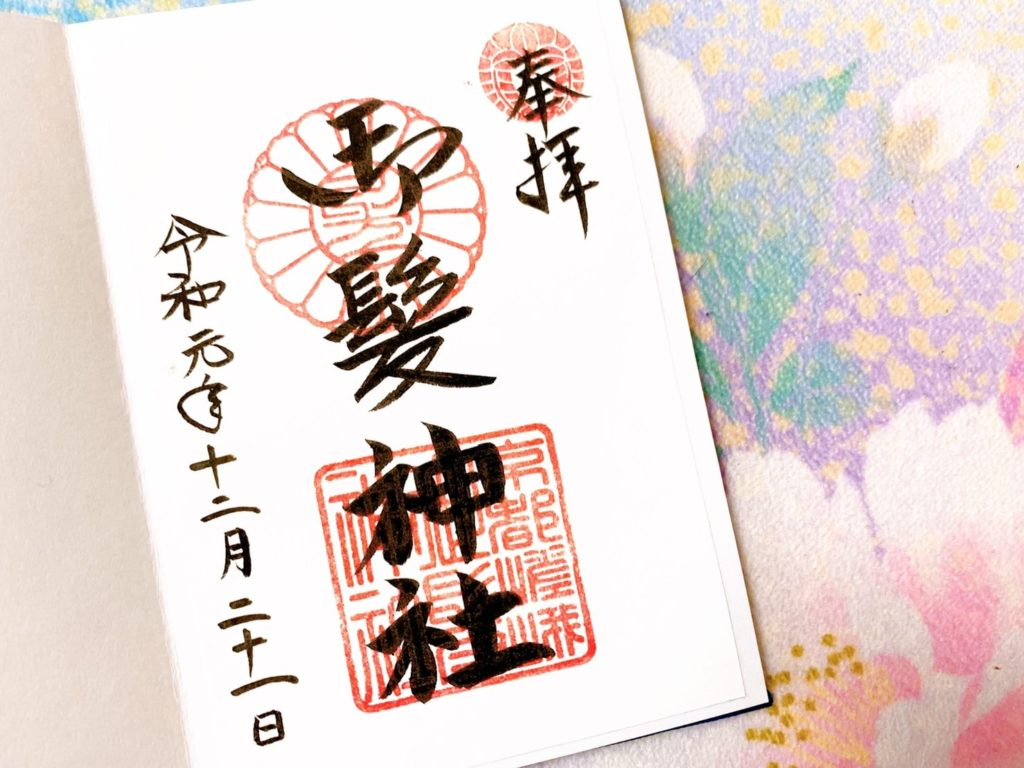 京都嵐山・御髪神社の御朱印の種類や値段は?授与時間・場所も紹介!御朱印帳の有無も