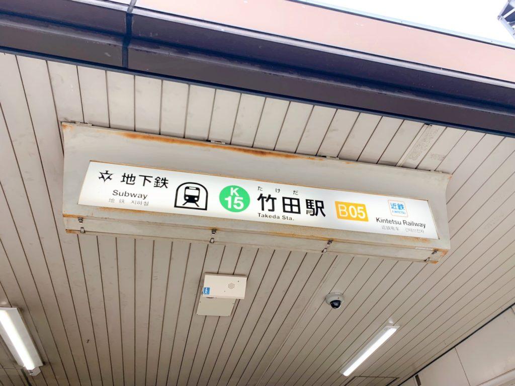 城南宮 竹田駅